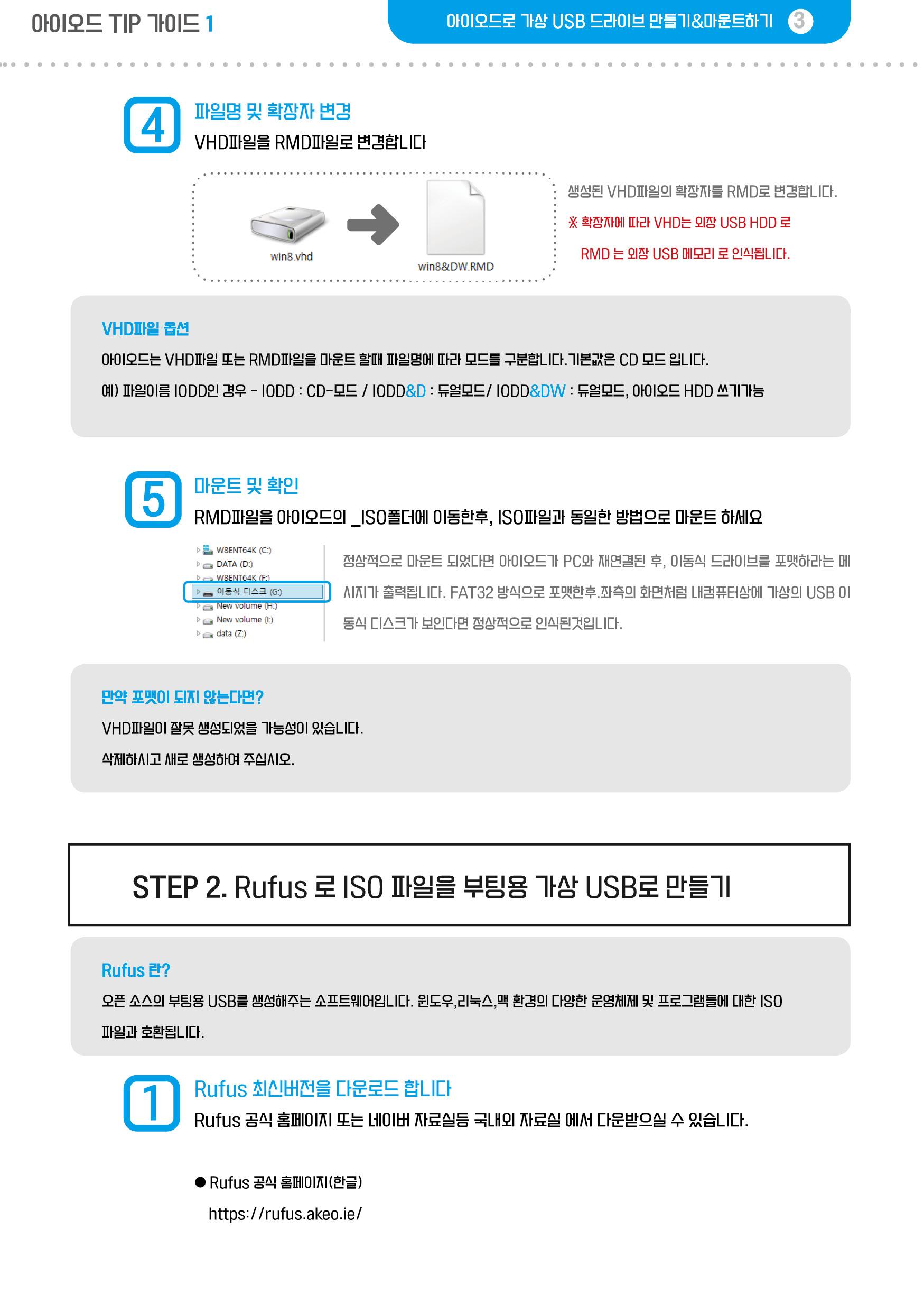 IODD 가상 USB 메모리 가이드3