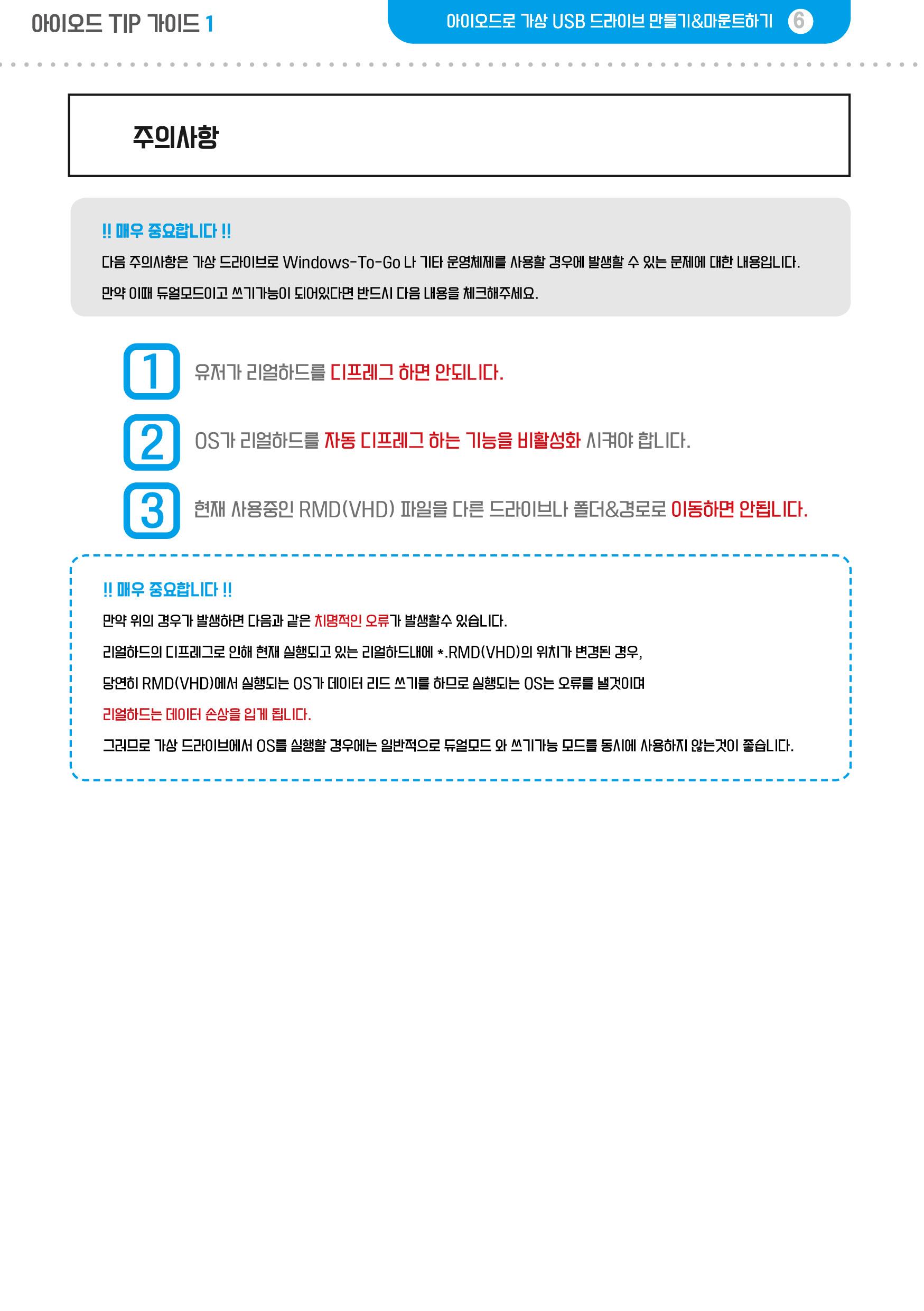 IODD 가상 USB 메모리 가이드6